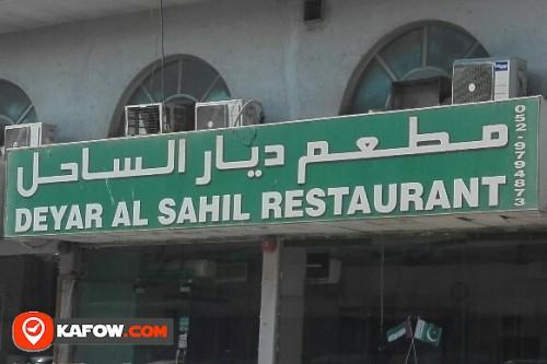 مطعم ديار الساحل