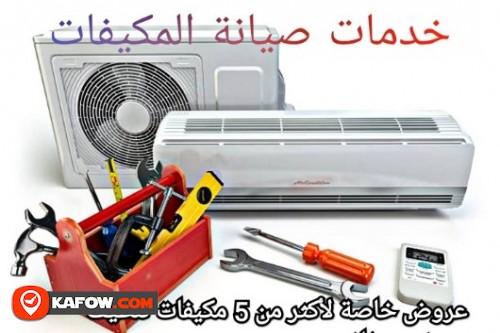 صيانة وتنظيف المكيفات