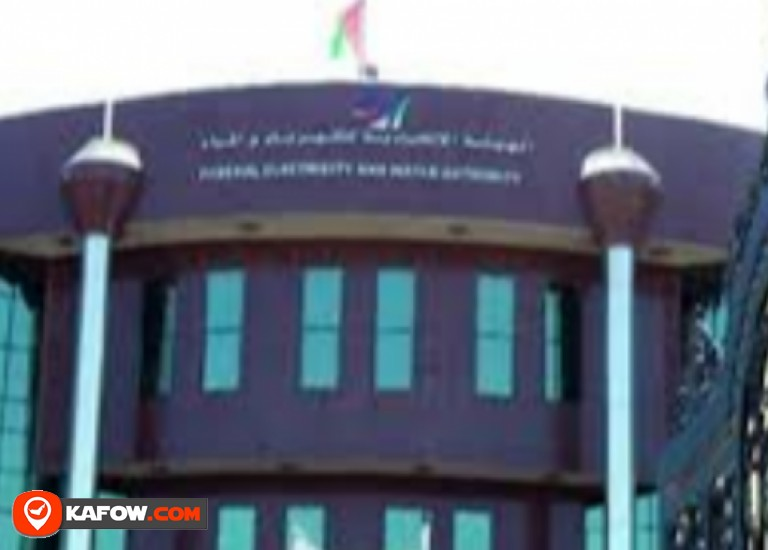 Federal Electricity Authority