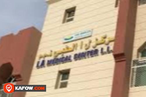 مركز ل ا الطبي ذ م م
