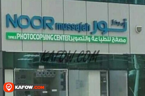 Nooor Mussafah Typing & Photocopying Center