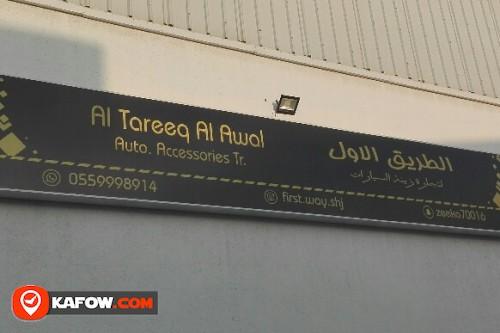 AL TAREEQ AL AWAL AUTO ACCESSORIES TRADING