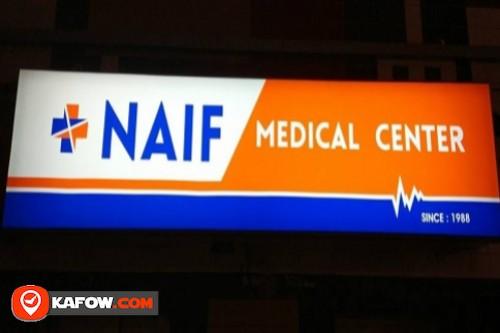 مركز نايف الطبي
