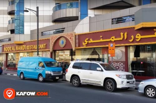 مطعم نور المندي
