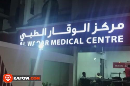 مركز الوقار الطبي