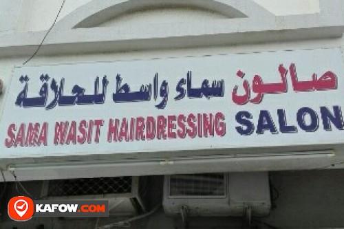SAMA WASIT HAIRDRESSING SALON