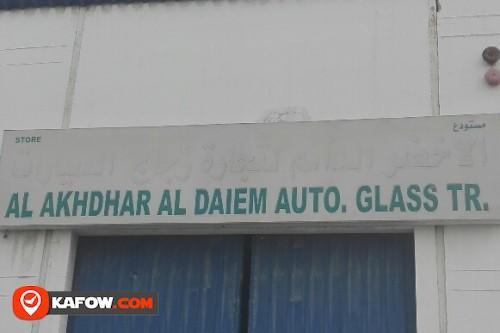 الاخضر الدايم لتجارة زجاج السيارات