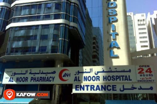 عيادات مستشفى النور المصفح