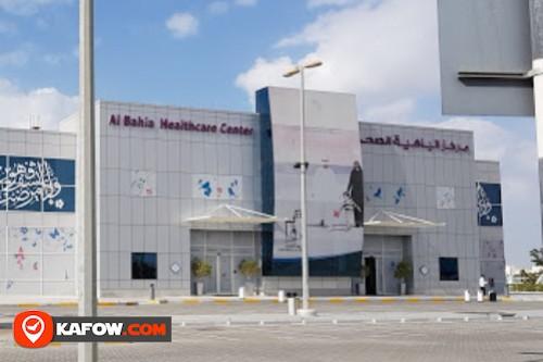 مركز الباهية الصحي