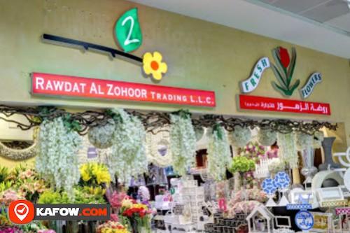 Rowdat Al Zuhoor L.L.C