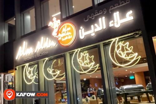 مطعم و مقهى علاءالدين