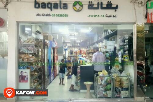 Grocery Abo Ghaith