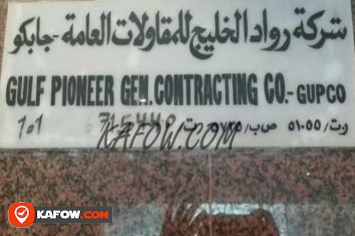 شركة رواد الخليج للمقاولات العامة