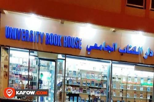 دار الكتب الجامعية