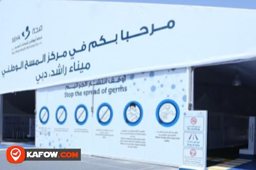 مركز فحص كرونا دبي ميناء راشد