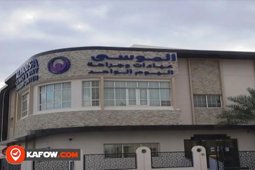 مركز الموسى الطبي