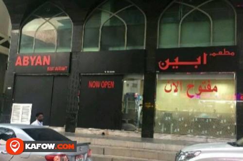 Abyan Restaurant