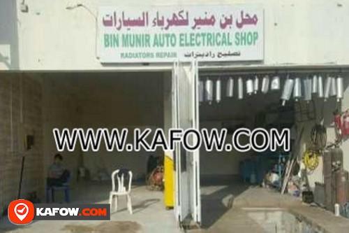 محل بن منير لكهرباء السيارات  تصليح راديترات