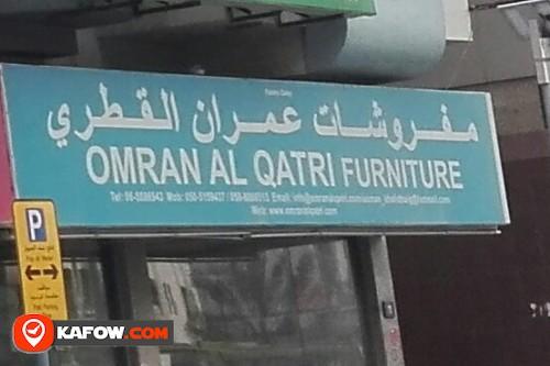 مفروشات عمران القطري