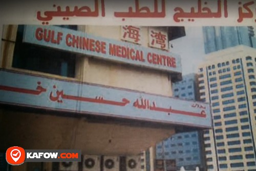 Gulf Chinese Medical Centre