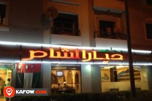 مطعم ديار الشام