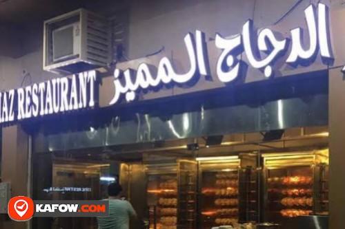 مطعم الدجاج المميز