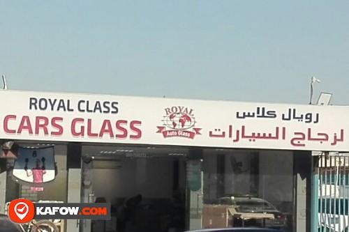رويال كلاس لزجاج السيارات