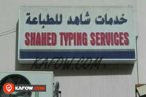 Shahed Typing Services