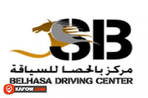 مركز بالحصا لتعليم قيادة السيارات