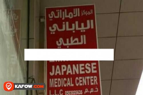 المركز الاماراتى اليابانى الطبي ذ م م