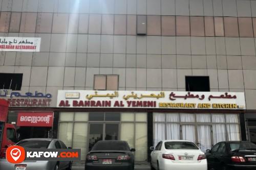 Al Bahrain Al Yemeni Restaurant And Kitchen L.L.C
