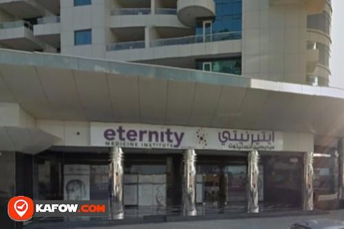 معهد طب الخلود ، دبي ، الإمارات العربية المتحدة