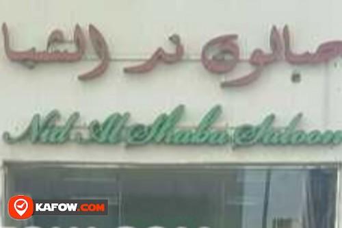 Nid Al Shaba Saloon