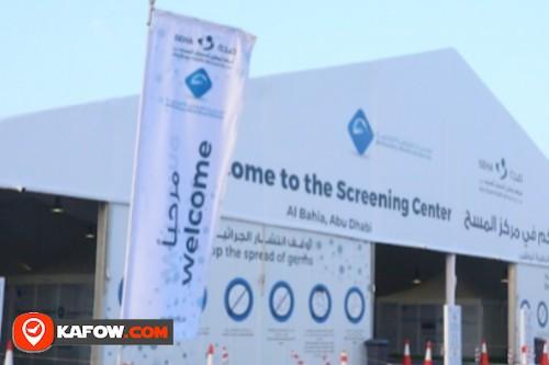 مركز فحص كرونا أبو ظبي الباهية
