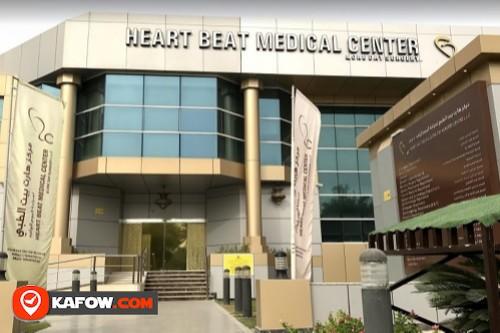 مركز هارت بيت الطبي وجراحة اليوم الواحد
