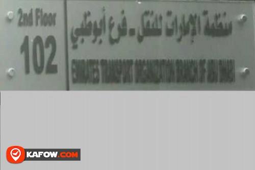 منظمة الامارات للنقل فرع ابو ظبي
