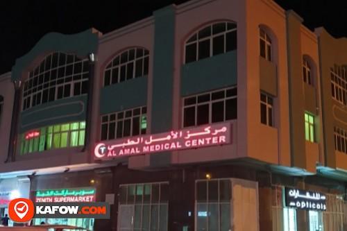 مركز الأمل الطبي