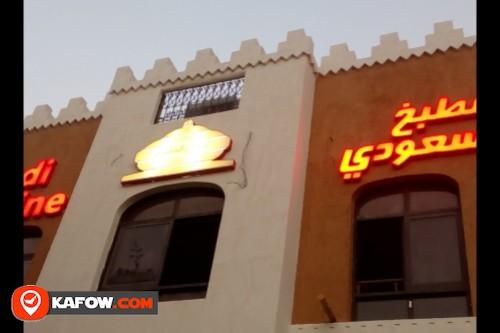 Saudi Kitchen For Saudi Food