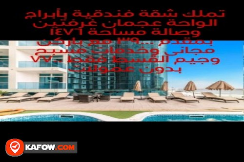 Owns a hotel apartment in Ajman Oasis Towers only 39000