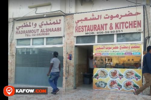 Hadramout Restaurant & kitchen