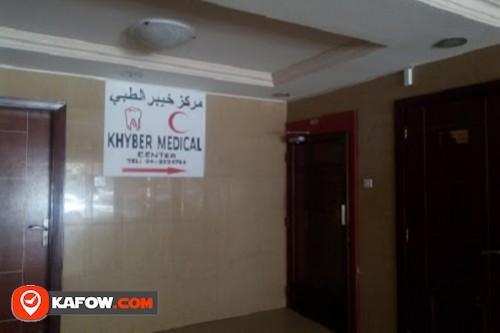 Khybar Medical Clinic
