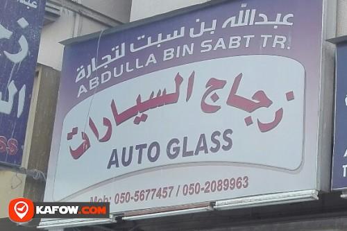 عبجالله بن سبت لتجارة زجاج السيارات