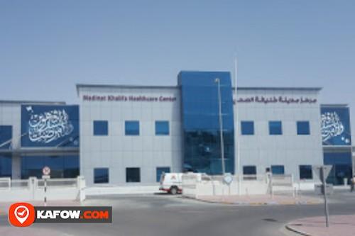 مركز مدينة خليفة الصحي