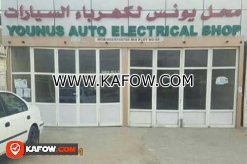 محل يونس لكهرباء السيارات