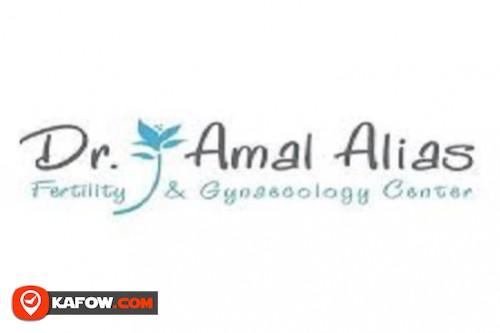 عيادة الدكتور اميل للامراض النسائية والتوليد