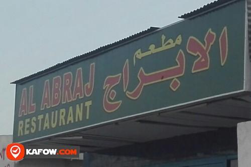 مطعم الابراج