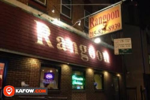 مطعم رانجون