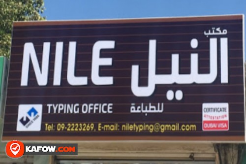Nile Typing Office