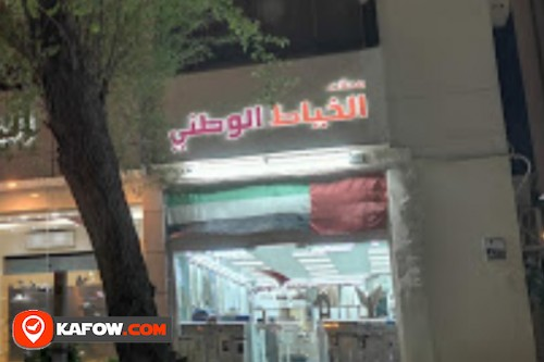 National Tailor Stores Store