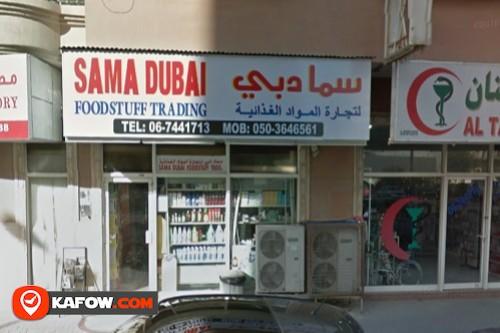 سما دبي لتجارة المواد الغذائية
